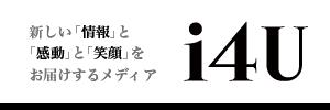 新しい「情報」と「感動」と「笑顔」をお届けするメディア「i4U(アイフォーユー)」