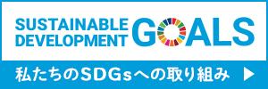 GMOインターネットグループとしてのSDGsへの取り組み