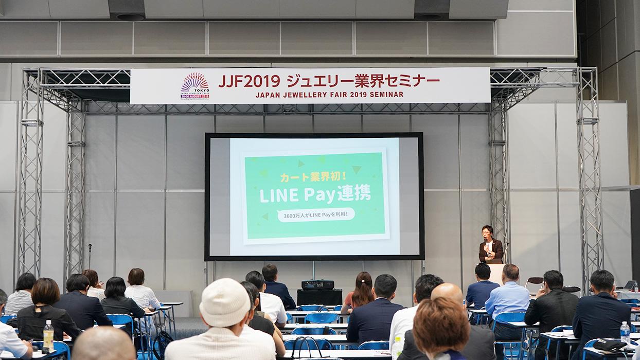 JJF2019 セミナー会場の様子
