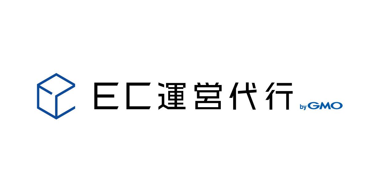 EC運営代行byGMOロゴ