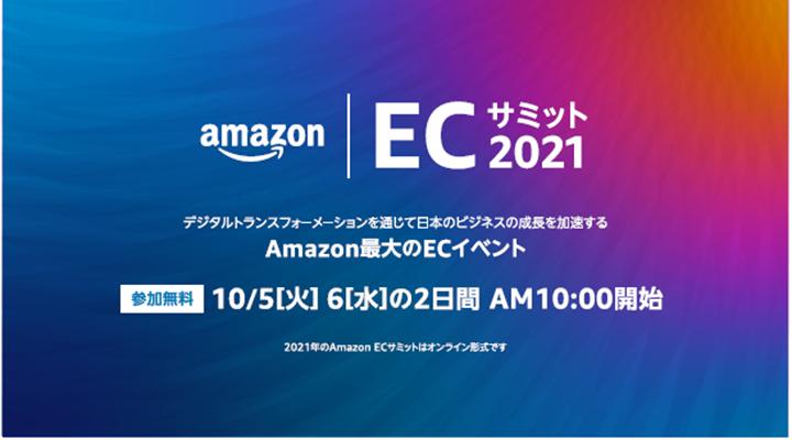 Amazon ECサミット2021