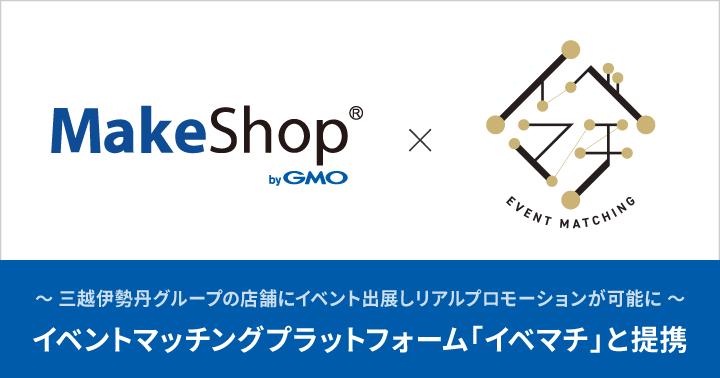 MakeShop×イベマチ提携
